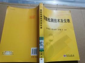 智能检测技术及仪表 /李邓化 彭书华 许晓飞 科学出版社 9787030187413