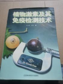 植物激素及其免疫检测技术 /李宗霆 江苏科学技术出版社 9787534520570