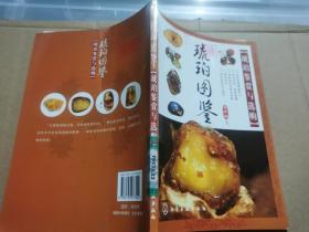 琥珀图鉴 /肖秀梅 化学工业出版社 9787122077042