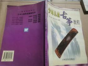 少年儿童古筝教程1 /孙文妍 上海音乐出版社 9787805534824