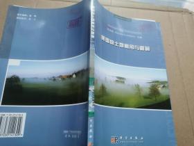 美国的土地利用与管制 /秦明周 科学出版社 9787030141309