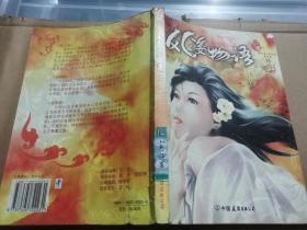 风姿物语·外传:梅之卷+太阳篇+爱菱篇 /罗森 中国友谊出版公司 9787505722231