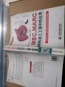 MSC.MARC在材料加工工程中的应用 /刘劲松 水利水电出版社 9787508473482
