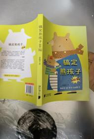 搞定熊孩子100招 黄晓棠NLP亲子小故事2