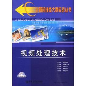 视频处理技术(含DVD光盘1张)——计算机技能大赛实战丛书