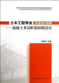 土木工程专业毕业设计指南