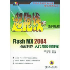Flash MX2004动画制作入门与实例教程(含CD-ROM光盘一张)——起跑线系列教程