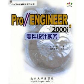 Pro/ENGINEER 2000i2零件设计实务(附光盘)