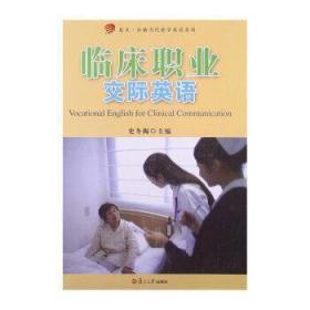 临床职业交际英语