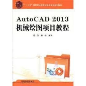 AutoCAD2013机械绘图项目教程