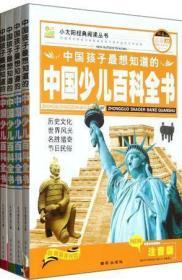 中国少儿百科全书(套装4本)