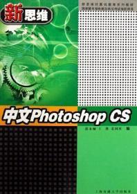 中文Photoshop CS