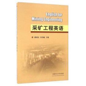 采矿工程英语