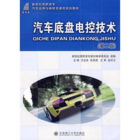 (高职高专)汽车底盘电控技术(第二版)(汽车运用与维修类)