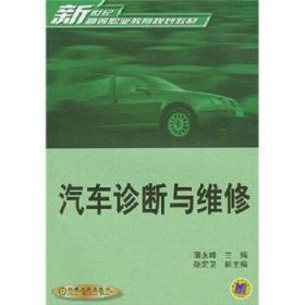 汽车诊断与维修