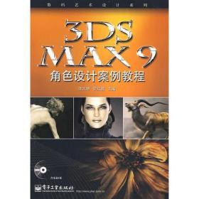 3DS MAX 9角色设计案例教程(含光盘1张)