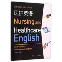 医护英语(附光盘)
