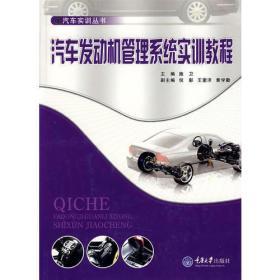 汽车发动机管理系统实训教程