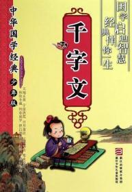 中华国学经典·少年版千字文