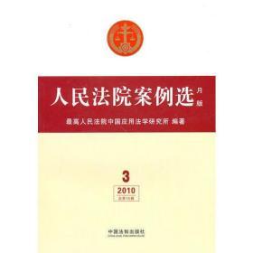 人民法院案例选(月版)(2010年第3辑·总第15辑)