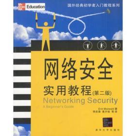 网络安全实用教程 (第二版)