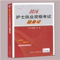 2016护士执业资格考试-随身记