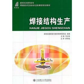 (高职高专)焊接结构生产(焊接技术及自动化类课程规划教材)
