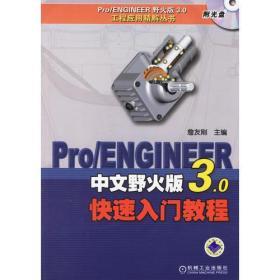 Pro/EMGOMEER中文野火版3.0快速入门教程(附盘)