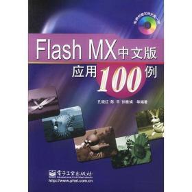 Flash MX中文版应用100例(含盘)