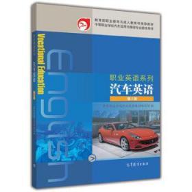 汽车英语(第2版)