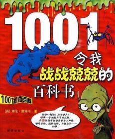 1001新奇百科