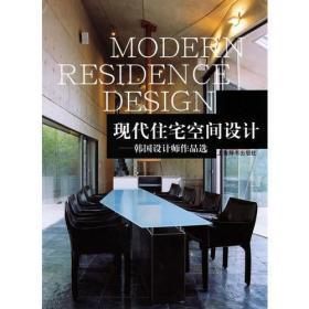 现代住宅空间设计:韩国设计师作品选