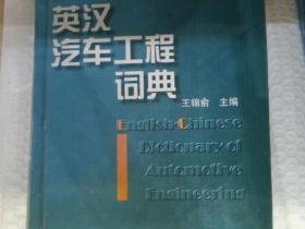 英汉汽车工程词典
