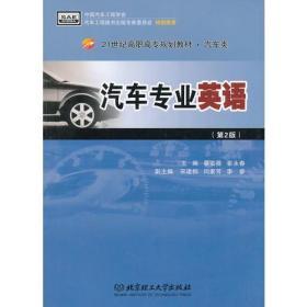 汽车专业英语(第2版汽车类21世纪高职高专规划教材)