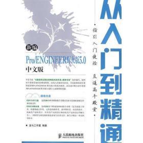 新编Pro/ENGINEER野火版3.0中文版从入门到精通(2CD)(双色印刷)