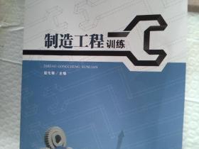 制造工程训练
