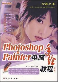 Photoshop&Painter电脑手绘教程