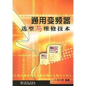 通用变频器选型与维修技术