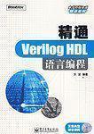 精通Verilog HDL语言编程