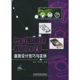 Pro/ENGINEER Wildfire 2.0曲面设计技巧与实例(附CD-ROM光盘一张)