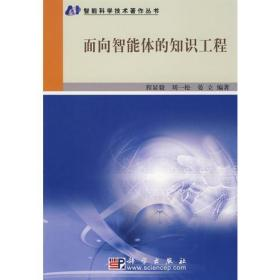 面向智能体的知识工程