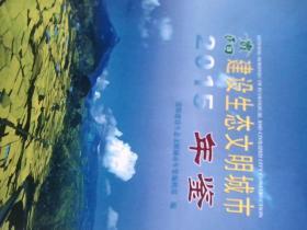 贵阳建设生态文明城市2015年鉴