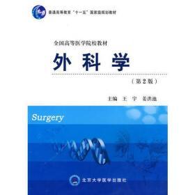 外科学(第2版)