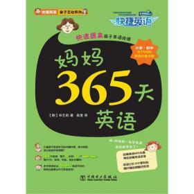 快捷英语亲子互动系列 妈妈365天英语(含CD)