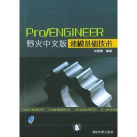 Pro/ENGINEER 野火中文版建模基础技术(附光盘)