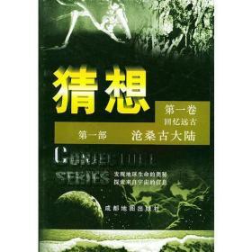 回忆远古.1,沧桑古大陆——猜想,第1卷