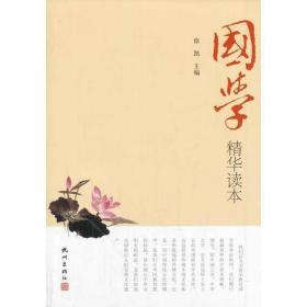 国学精华读本