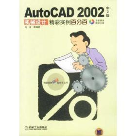 AutoCAD2002中文版机械设计精彩实例百分百(含1CD)
