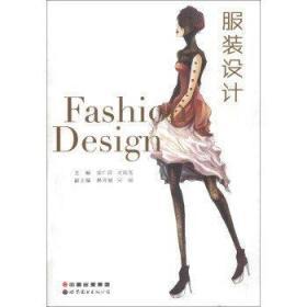 服装职业教育实用系列教材-服装设计
