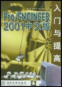 Pro/ENGINEER 2001中文版入门与提高